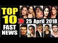 Latest Entertainment News From Bollywood   25 April 2018