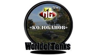 - Об 260 * World Of Tanks * NgIII -