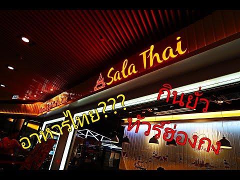 อาหารไทยในฮ่องกง | SALA THAI@MONGKONG | กินยั่วทัวร์ฮ่องกง