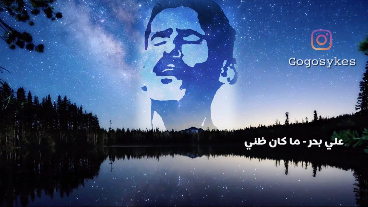 علي بحر - ما كان ظني Full HD