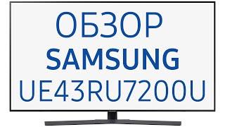 Телевизор Samsung UE43RU7200 (UE43RU7200UXRU, UE43RU7200UXUA, UE43RU7200U)