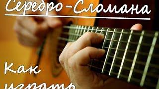 СЕРЕБРО - СЛОМАНА (Полный Разбор Песни)/ Группа Серебро аккорды БЕЗ БАРРЭ/ Уроки Игры на Гитаре