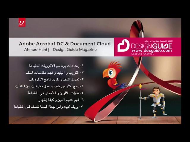 Acrobat DC Arabic Courses- Part 8 الجزء الثامن : البريف لايت وو ضبط الألوان و الخطوط