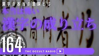 本当の意味は…「本当は怖い!漢字の成り立ち!」 THCオカルトラジオ ep.164 thumbnail