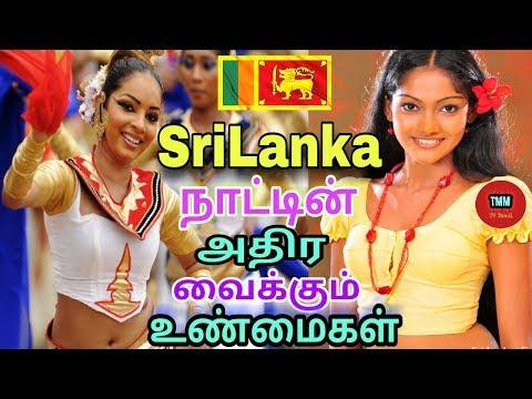 Sri lanka நாட்டின் அதிர வைக்கும் சில உண்மைகள் || in Tamil || TMM TV INDIA ||
