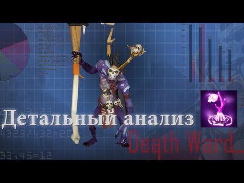 видео: dota 2 Детальный анализ #2 : death ward (witch doctor)