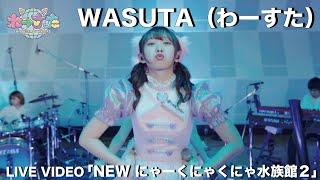 わーすた(WASUTA)「NEW にゃーくにゃくにゃ水族館2」(New Nyakunyakunya Suizokukan 2)Live Video