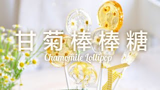 【Eng Sub】洋甘菊棒棒糖  吃花可以如此浪漫 Homemade Chamomile Lollipop Recipe