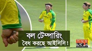 বল টেম্পারিং বৈধ করছে আইসিসি! | Cricket Ball Tampering | ICC | Coronavirus | Somoy TV