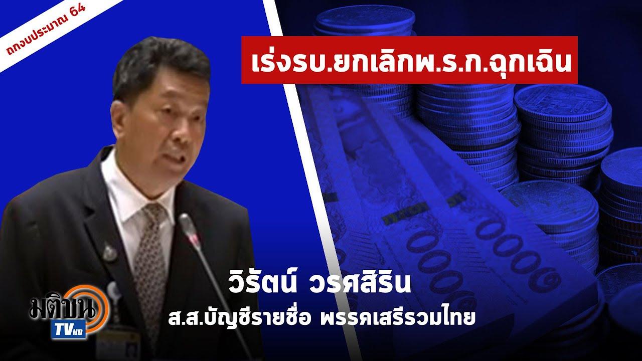 """""""วิรัตน์ เสรีรวมไทย"""" จี้ยกเลิก พ.ร.ก.ฉุกเฉิน ตอนนี้ไม่มีผู้ติดเชื้อ มีแต่ผู้ติดอำนาจ  : Matichon TV"""