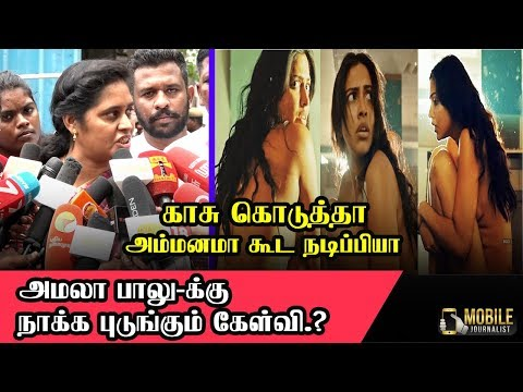 Ban Aadai Movie | Rajeshwari Priya Complaint DPG Officer | Amala Paul | Aadai Movie Trailer