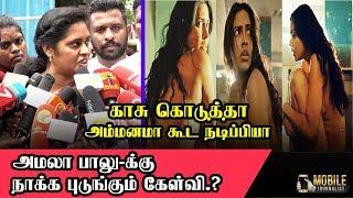 Ban Aadai Movie | Rajeshwari Priya Complaint DPG Officer | Amala Paul | Aadai Movie Trailer