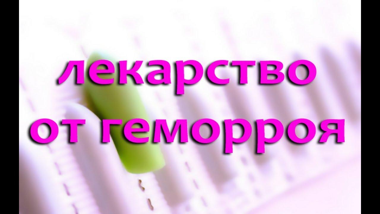 Лекарство от геморроя (для мужчин и женщин) недорогие и ...