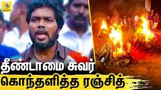 நிவாரணத்திலும் சாதி பாப்பாங்க : Pa Ranjith Latest Speech About Mettupalayam Wall Collapse