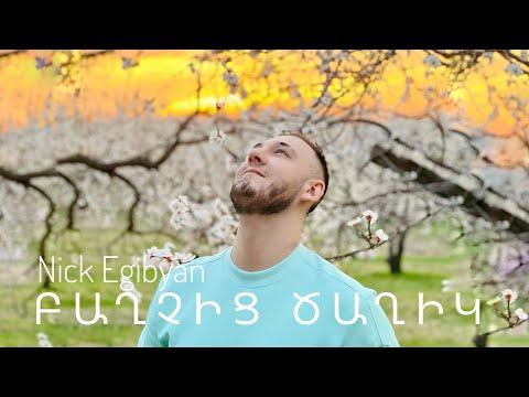 Nick Egibyan - Baxchic Caxik feat Artur Petrosyan (2019)