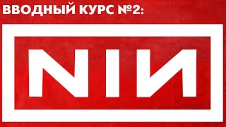 NINE INCH NAILS: вводный курс | PMTV Channel