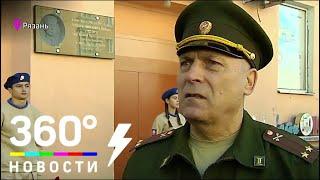 В Рязани открыли доску узнику Собибора