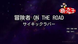 【カラオケ】冒険者 ON THE ROAD/サイキックラバー