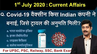 1st July करेंट अफेयर्स | Daily Current Affairs 2020 Hindi PDF details - Sarkari Job News