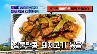 장물열콩 돼지고기 볶음 / 정착의 첫걸음(요리/92부/…