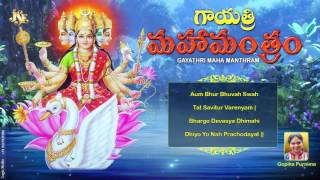 ... gayatri mantra, suresh wadkar, sanskrit mantras,