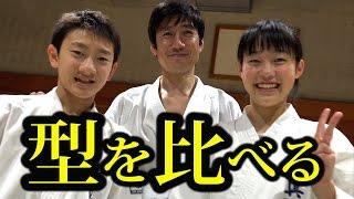 沖縄空手、松濤館流、極真空手、型は似ているのか、同じなのか、それと...