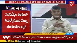 Chief Minister chandrababu naidu Launched 'Yuva Nestham scheme | 99Tv Telugu