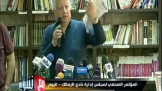 مع شوبير - لهذا السبب.. مرتضى منصور يهاجم وزير الشباب والرياضة