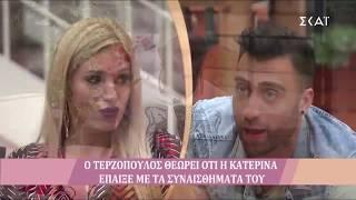 Power of Love 2   Ενοχλημένος ο Τερζόπουλος με την στάση της Κατερίνας   16/04/2019