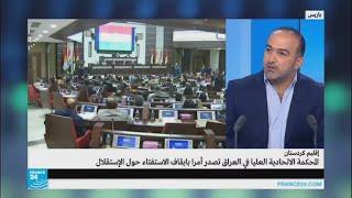 المحكمة الاتحادية العليا في العراق تأمر بوقف الاستفتاء في إقليم كردستان