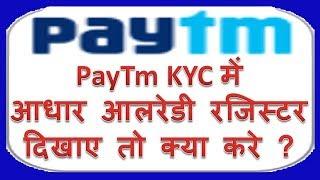 Aadhar already linked to other paytm account KYC Problem | Aadhar se Paytm kyc ka kya solution hai