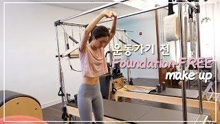 운동전 파데프리 메이크업(인생 선크림 추천!)+필라테스…