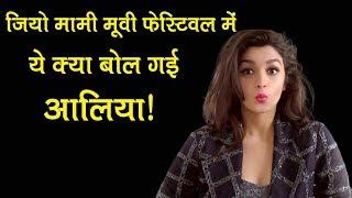 जियो मामी मूवी फेस्टिवल में ये क्या बोल गई आलिया Another Oops Moment For Aliya Bhatt