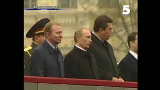 Покушение на Путина