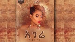 Betty G Ayi Zendro አይ ዘንድሮ New Ethiopian Music 2018