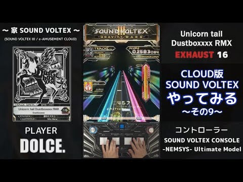 Unicorn tail Dustboxxxx RMX [EXH] / CLOUD版ボルテ ~その9~ [DOLCE.]