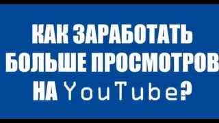Как заработать больше просмотров на YouTube?
