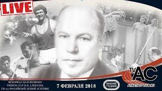 Мемориал ЗТ СССР В.И. Алексеева - прямая трансляция (07.02.2018)