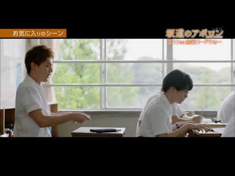 Moanin' by Kaoru & Sentaro (Sakamichi no Apollon) Class Scene