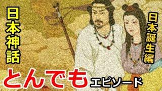 この動画では、日本の神話を古事記をベースに紹介しています。 日本誕生編として、イザナギ・イザナミによる日本の誕生までもお送りしていま...