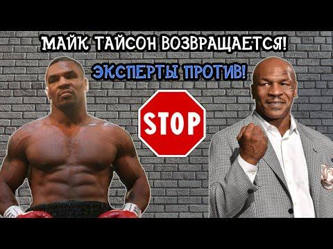 МАЙК ТАЙСОН ВОЗВРАЩАЕТСЯ НА РИНГ - ЭКСПЕРТЫ ПРОТИВ! Новости бокса.