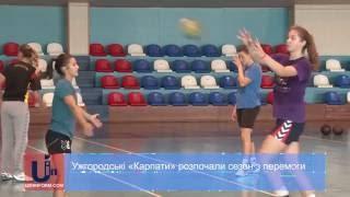 Ужгородські «Карпати» розпочали сезон з перемоги