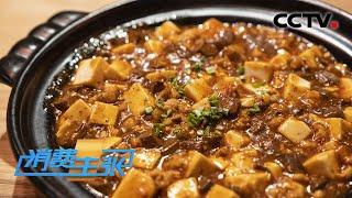 《消费主张》 20200326 家乡的味道:麻辣鲜香四川菜| CCTV财经