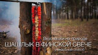 Как приготовить шашлык в финской свече. Уникальный метод.(В этом видео мы рассказываем об одном уникальном способе готовки шашлыка с использованием финской (таежной..., 2016-03-17T07:00:03.000Z)
