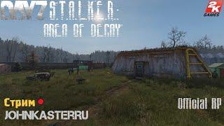 Сталкерские Будни ☢ S.T.A.L.K.E.R.: Area of Decay ☢ DayZ S.T.A.L.K.E.R. #17