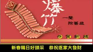 CNY Greeting using Taiwanese Hokkien Song