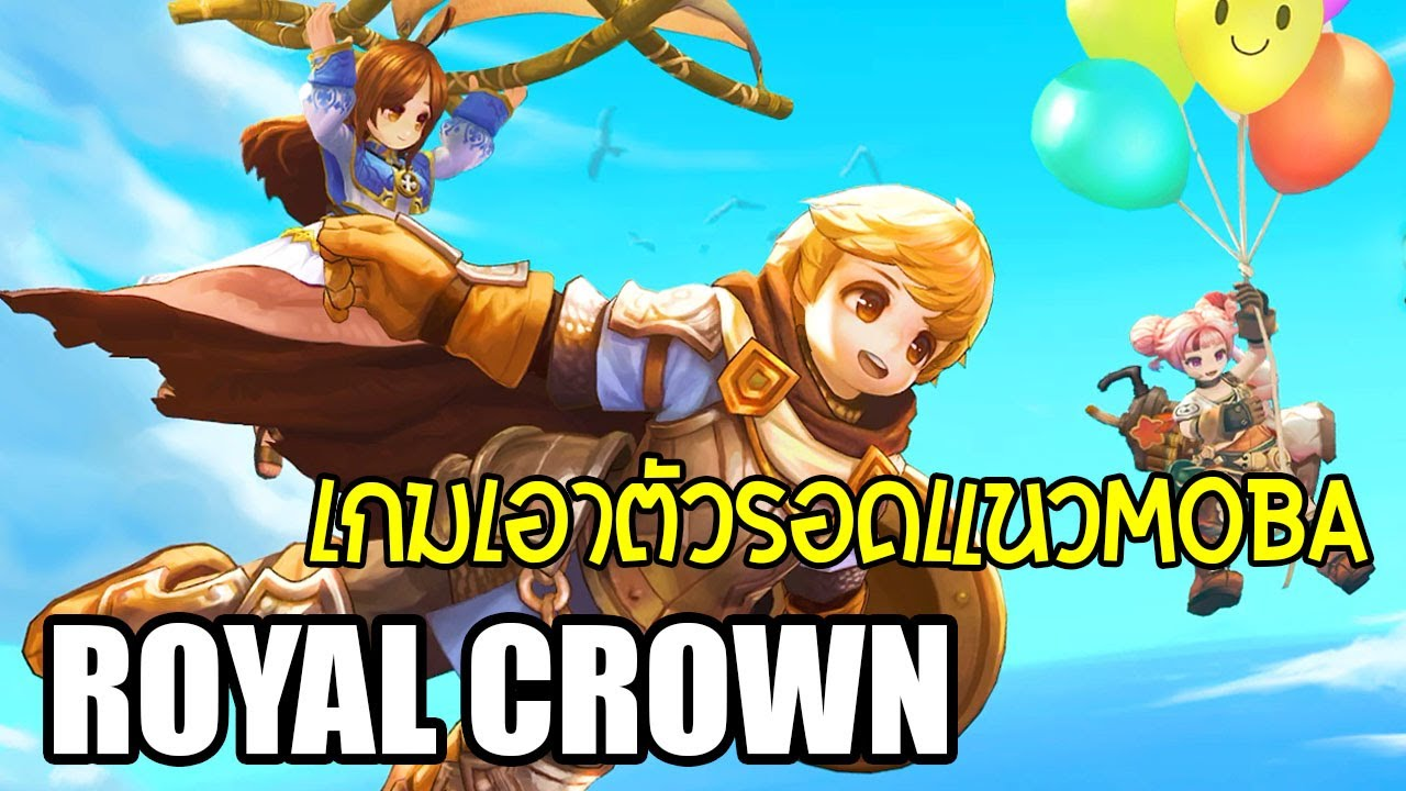 แนะนำเกมเอาตัวรอดสไตล์MOBA : RoyalCrown