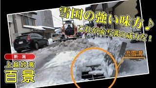 ≪上越妙高百景≫雪国の強い味方 これが流雪溝の威力だ!