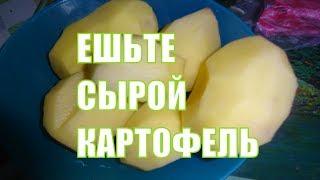 Сырой картофель очень полезен