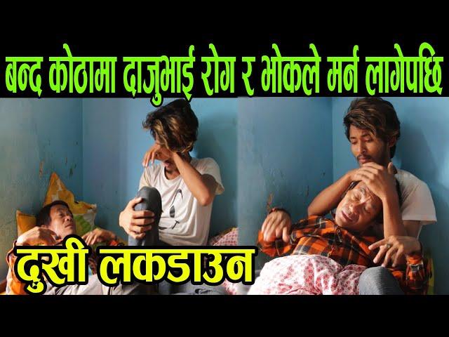 दुखी लकडाउन | Dukhi Lockdown|social awareness short film | Prem,sandhya,Tiljung & Others
